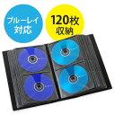 ブルーレイディスク対応収納ケース(ファイルケース・120枚収納・インデックス付・ブラック)