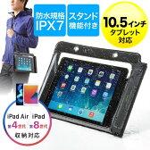 iPad・タブレットPC防水ケース(お風呂対応・iPad Air&10.1インチ汎用・スタンド機能付)【05P01Oct16】