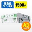 コピー用紙(A3サイズ・500枚×3冊・1500枚・高白色)
