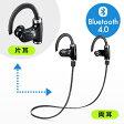 Bluetoothステレオヘッドセット(音楽・通話対応・片耳/両耳取付・Bluetooth4.0)【送料無料】