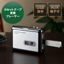 カセットテープ変換プレーヤー(MP3変換・デジタル化・USB保存)【送料無料】