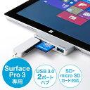 Surface専用USB3.0カードリーダー(Surface Pro 3・USB3.0ハブ 2ポート付・SD/SDHC/SDXC対応)【05P03Dec16】【1201_flash】【送料無料】