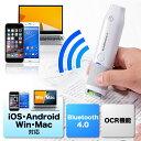 ペン型スキャナ(OCR機能・USB&Bluetooth接続・...