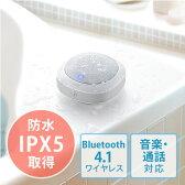 Bluetoothワイヤレススピーカー(お風呂スピーカー・Bluetooth4.1・防水・音楽・通話対応・ホワイト)