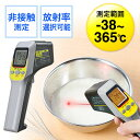 放射温度計(レーザーマーカー付き)【送料無料】