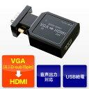 VGA - HDMI変換アダプタ(ミニD-sub15ピン・HDMI変換・音声出力対応・ステレオミニケーブル付)【送料無料】