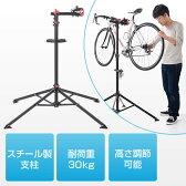 自転車メンテナンススタンド(ワークスタンド・ディスプレイスタンド・118〜200cm・工具トレー付)【送料無料】