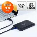 2.5インチHDDケース(USB3.0対応・SATA接続・バスパワー・SSD対応・工具不要)【05P03Dec16】