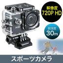 【送料無料】スポーツカメラ。解像度720PHD動画や500万画素写真の撮影が手軽にできる。アクションビデオカメラ。ドライブレコーダーや自転車に。耐水深度約30m。