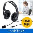 ヘッドセット【訳あり新品】(USB・スカイプ・チャット・マイク・パソコン・業務・ゲーム・低ノイズ)