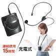 拡声器 ハンズフリー 小型 ポータブル マイクセット ハンドスピーカー メガホン【送料無料】