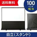 プロジェクタースクリーン 100インチ(ワイド・自立式・床置き・パンタグラフ・モバイル・フル・HD)
