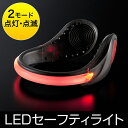 LEDセーフティライト。クリップ式のスポーツ用LEDライト。赤色LED点灯・点滅で夜間の視認性をアップ。ウォーキング、ランニング、ナイトラン、自転車走行、防犯に。