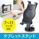 【在庫処分SALE】タブレットスタンド(吸盤・壁・掛け・iPad・Air・10インチ・11インチ・11.6インチ)