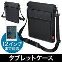 タブレットケース(iPad・PC・肩掛け・ショルダー・バッグ・12インチ・10インチ・8インチ・7インチ・ブラック)【送料無料】