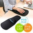 アームレスト付きマウスパッド(リストレスト付・光学式/レーザー式/ブルーLED式対応・水洗い可能)