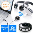 Bluetoothトランスミッター(apt-X Low Latency・低遅延・2台同時送信・アナログ/ワイヤレス変換・オーディオ送信)【送料無料】