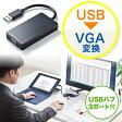USB-VGA変換アダプタ(USB3.0ハブ付・ディスプレイ増設・デュアルモニタ・ディスプレイアダプタ)【05P27May16】【送料無料】