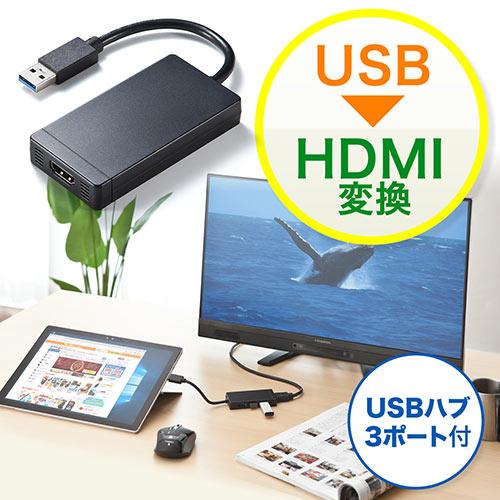 USB-HDMI変換アダプタ(USB3.0ハブ付・ディスプレイ増設・デュアルモニタ・ディスプレイアダプタ)
