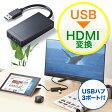USB-HDMI変換アダプタ(USB3.0ハブ付・ディスプレイ増設・デュアルモニタ・ディスプレイアダプタ)【05P27May16】【送料無料】
