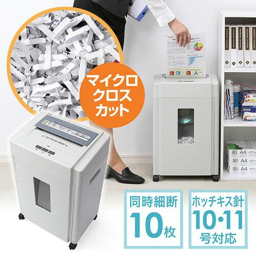 シュレッダー 業務用 電動 マイクロクロスカット...の商品画像