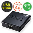 USB切替器(手動・4台用・USB2.0・プリンタ・外付けHDD・ワイヤレスキーボード&マウス対応)【送料無料】