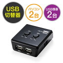 USB切替器(手動・PC2台用・USB機器2台・USB2.0・プリンタ・外付けHDD・キーボード&マウス対応)【送料無料】