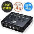 USB切替器(手動・PC4台用・USB機器4台・USB2.0・プリンタ・外付けHDD・キーボード&マウス対応)【送料無料】