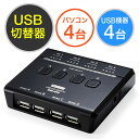 USB切替器(手動・PC4台用・USB機器4台・USB2.0・プリンタ・外付けHDD・キーボード&マウス対応)