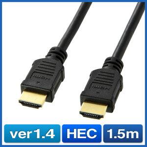 HDMIケーブル(1.5m・Ver1.4規格・Xbox360・PS3・フルハイビジョン対応)【ネコポス対応】