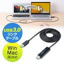 USB3.0リンクケーブル(Windows 10/Mac対応・パソコン/タブレット・データ移行・ドラッグ&ドロップ)【送料無料】