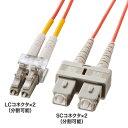 光ケーブル(LC・SCコネクタ・1m・コア径50ミクロン) HKB-LCSC5-01L サンワサプライ【送料無料】
