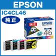 【エプソン純正インク】インクカートリッジ 4色セット IC4CL46【送料無料】