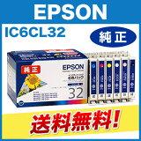 【エプソン純正インク】インクカートリッジ・6色パック IC6CL32【05P03Dec16】【1201_flash】【送料無料】