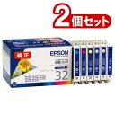 【エプソン純正インク】インクカートリッジ IC6CL32(6色セット)2個セット(5,350/個)