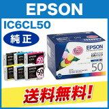 【エプソン純正インク】インクカートリッジ 6色セット IC6CL50【】
