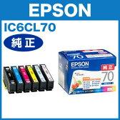 IC6CL70 エプソン純正 インクカートリッジ 6色パック さくらんぼ【05P03Dec16】【1201_flash】【送料無料】