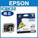 【エプソン純正インク】インクカートリッジ・ブラック ICBK32