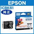 【エプソン純正インク】インクカートリッジ ブラック ICBK61