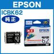 【エプソン純正インク】インクカートリッジ ブラック ICBK62