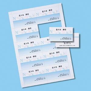 マイクロミシンカットで使いやすい標準の厚のインクジェット名刺カード(標準厚・白・200カード) JP-MC09 サンワサプライ【ネコポス対応】