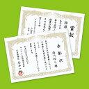 インクジェット用賞状(A4・横・10枚入り) サンワサプライ JP-SHA4YN サンワサプライ