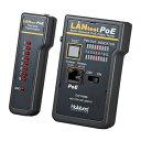 LANケーブルテスター(PoE対応) LAN-TST5 サンワサプライ
