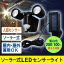 ソーラー式LED防犯センサーライト 昼白色 アイリスオーヤマ LSL-SBTN-200D【送料無料】