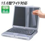 画面への反射を防ぎPC作業を快適にする、液晶保護フィルム(15.6型ワイド対応) LCD-156W サンワサプライ
