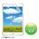 iPad mini用液晶保護指紋防止光沢フィルム LCD-IPMKFP サンワサプライ