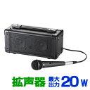 【訳あり 新品】マイク付き拡声器スピーカー サンワサプライ MM-SPAMP サンワサプライ【送料無料】
