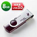 USBメモリ(8GB・スイングタイプ・USB3.0対応) EEMD-3UCT8G【ネコポス対応】