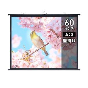 プロジェクタースクリーン壁掛け式(アスペクト比4:3・60型相当)