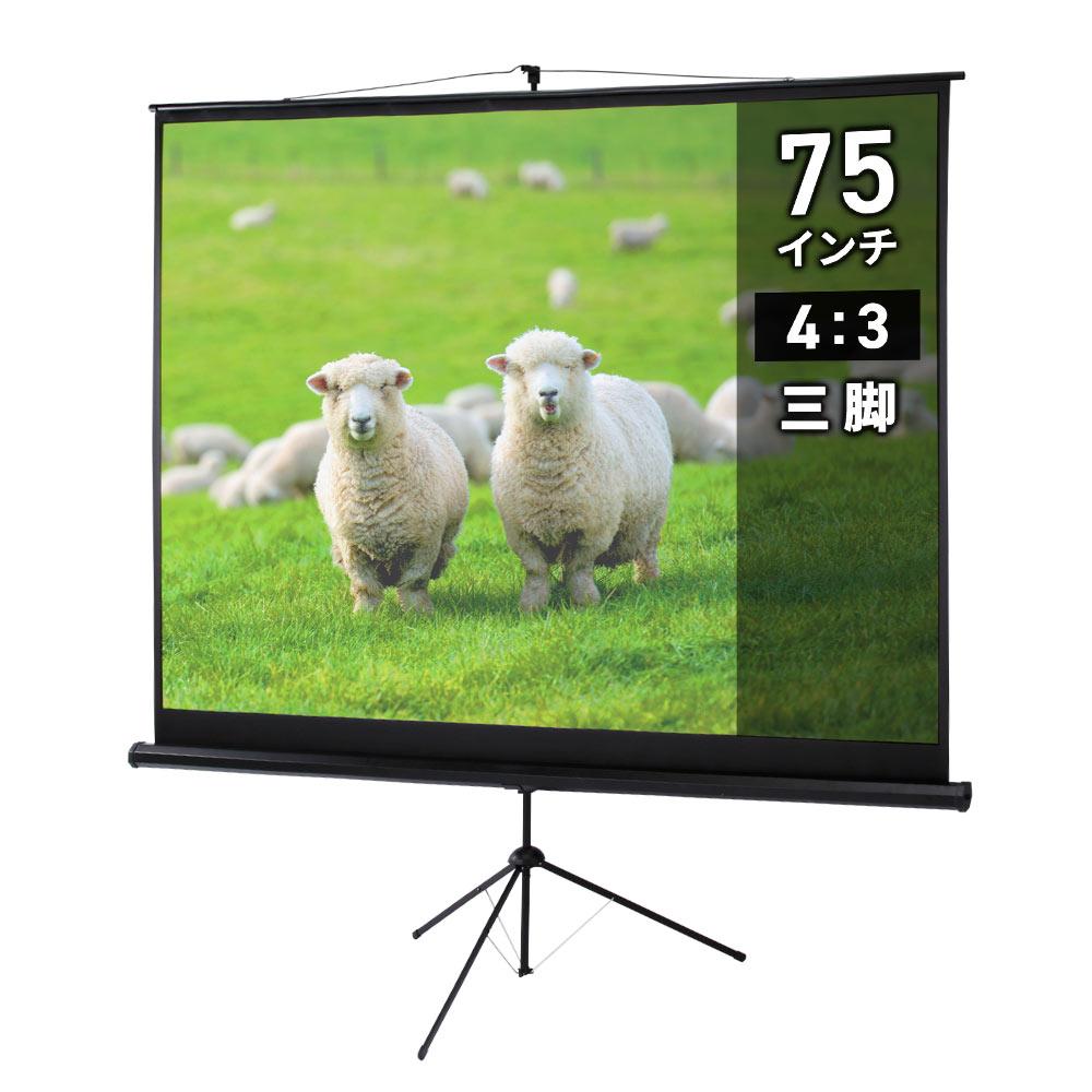 【訳あり 新品】プロジェクタースクリーン(75型相当・三脚式) ※箱にキズ、汚れあり PRS-S75 サンワサプライ【送料無料】